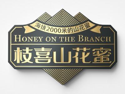 土蜂蜜包装设计