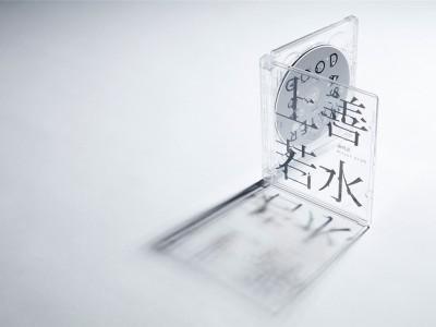 台湾萨克斯风手CD盒专辑包装设计